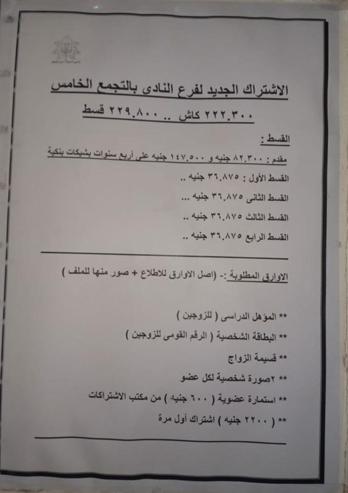 سعر عضوية نادي الزهور فرع التجمع الخامس ونظام التقسيط