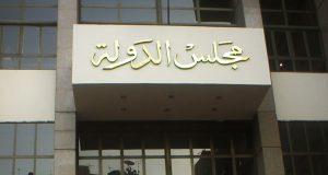 مجلس الدولة القضاء الادارى
