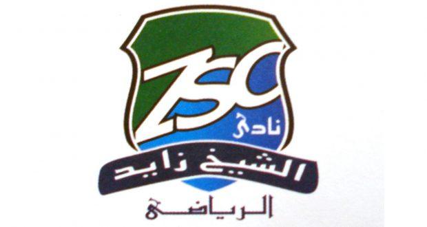 نادى الشيخ زايد