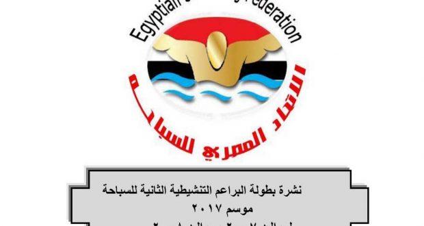 اتحاد السباحة يعلن شروط بطولة السباحة التنشيطية