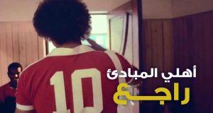 محمود الخطيب رئيس النادى الاهلى القادم