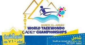 بطولة كأس العالم للتايكوندو 2017 فى شرم الشيخ