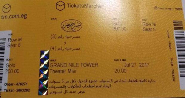 تذكرة مسرح مصر حفلة الخميس 27-7-2017