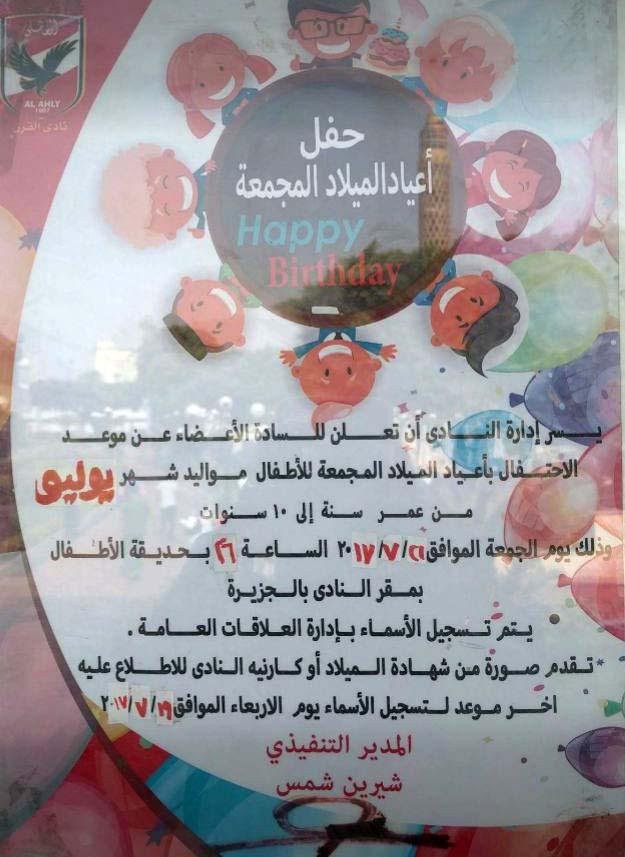 حفل عيد ميلاد اعضاء النادى مواليد شهر يوليو