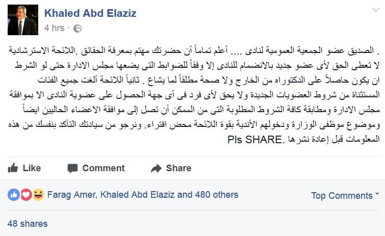 رسالة وزير الرياضة لاعضاء الاندية قبل اعتماد اللائحة الاسترشادية