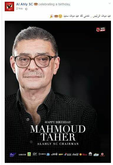 صفجة النادى الاهلى تحتفل بعيد ميلاد رئيس النادى الاهلى محمود طاهر