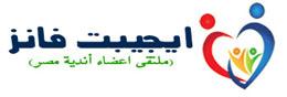 ملتقى أعضاء أندية مصر