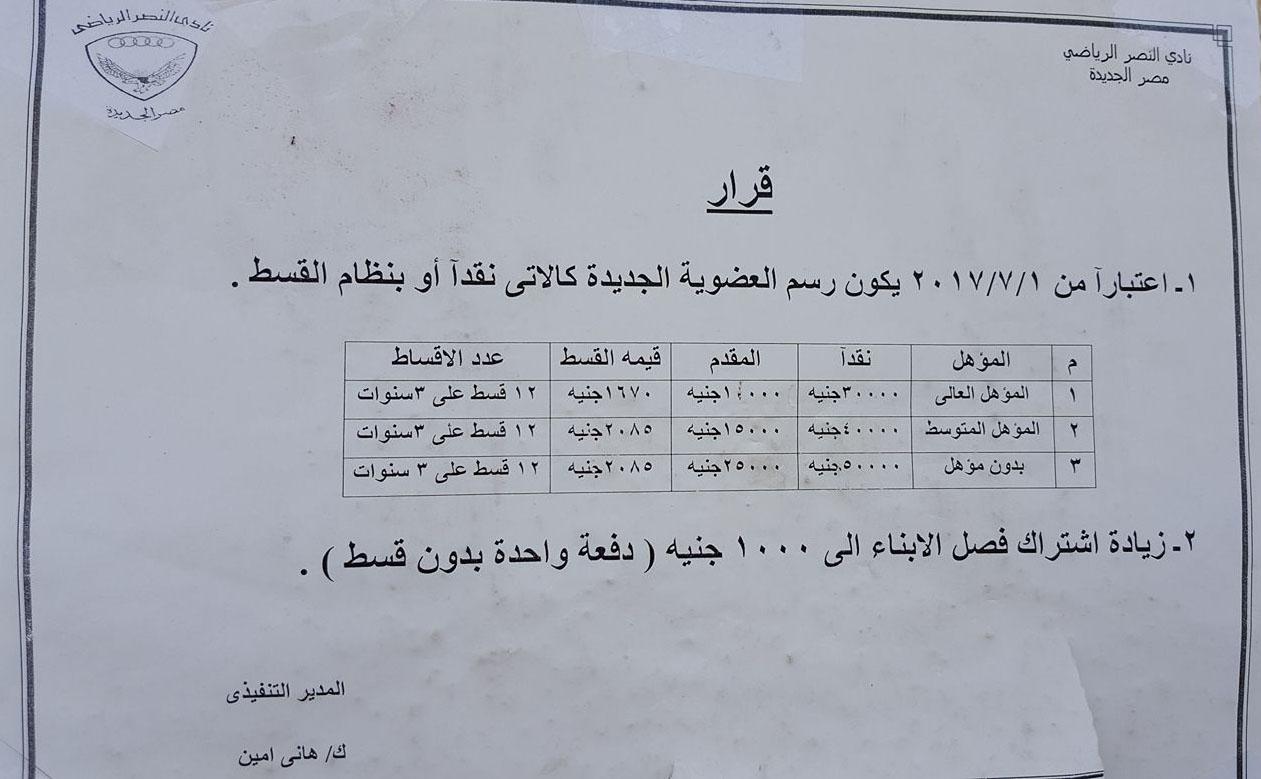اسعار اشتراك نادى النصر الرياضى