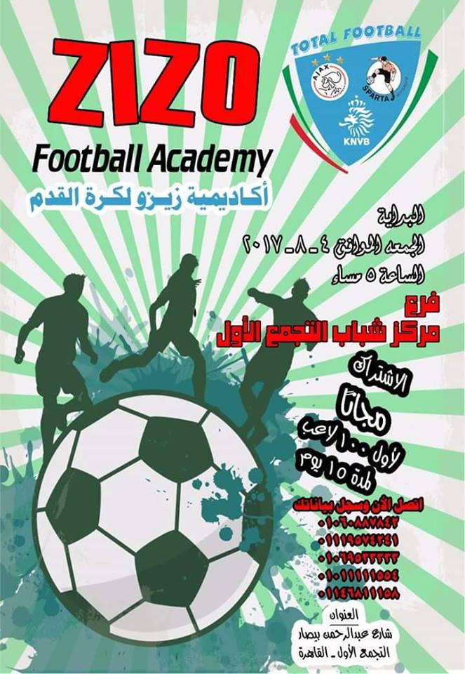 اكاديمية زيزو لكرة القدم فى مركز شباب التجمع الاول