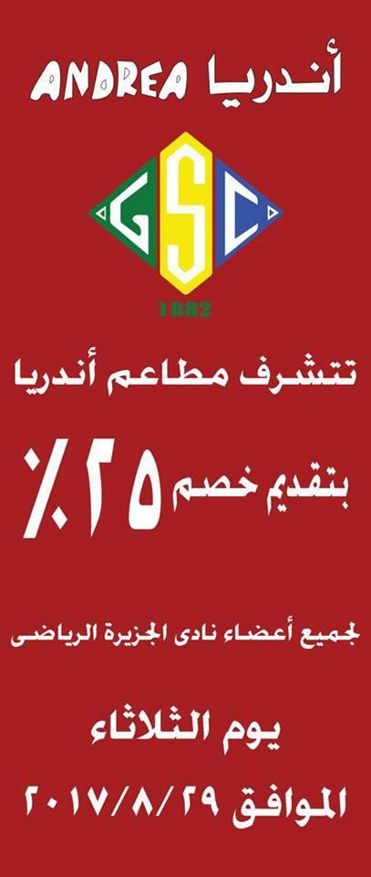 لجمعية العمومية الخاصة للتصويت على لائحة نادى الجزيرة