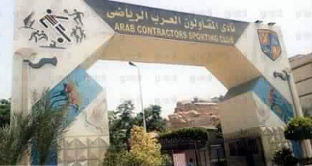 نادى المقاولين العرب