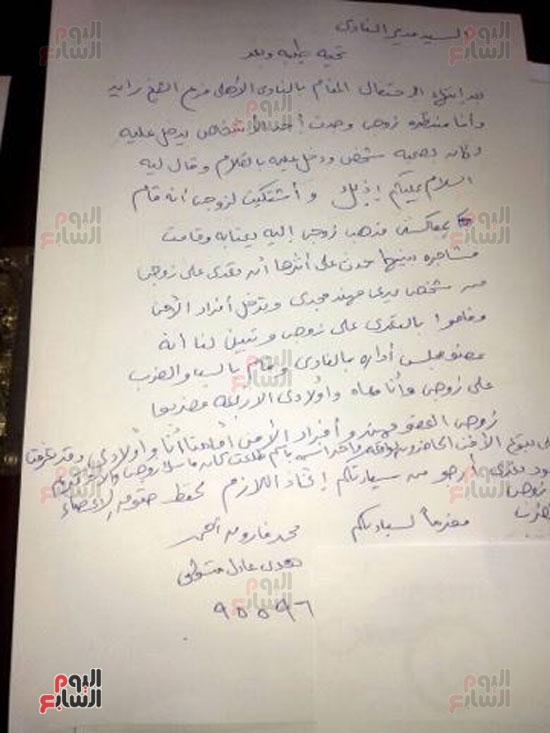شكوى ضد مهند مجدى عضو مجلس ادارة الاهلى