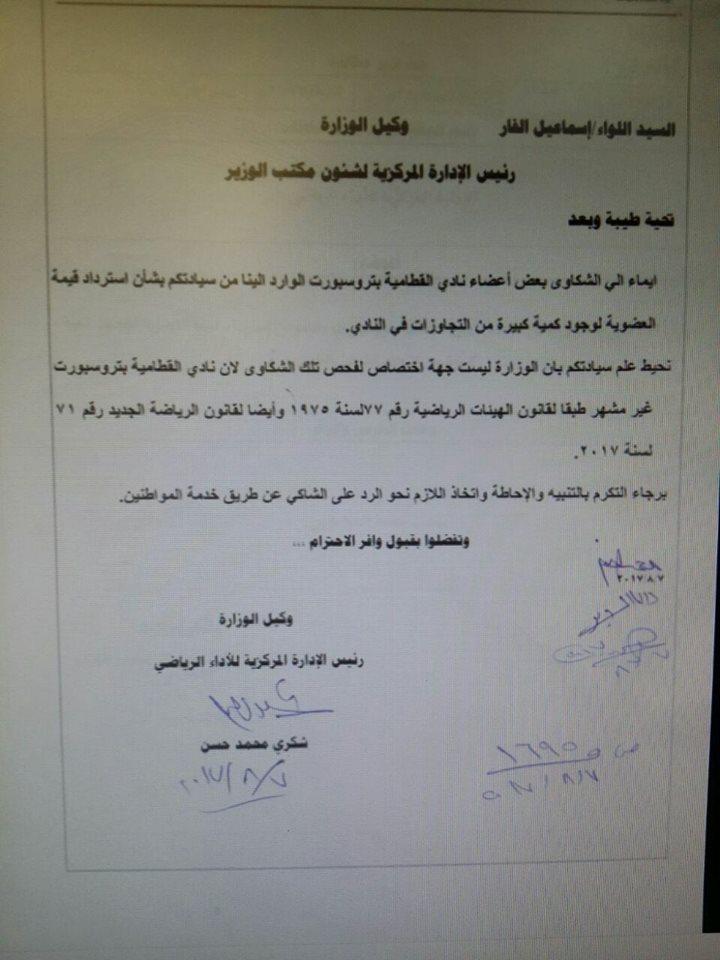 رد وزارة الشباب والرياضة