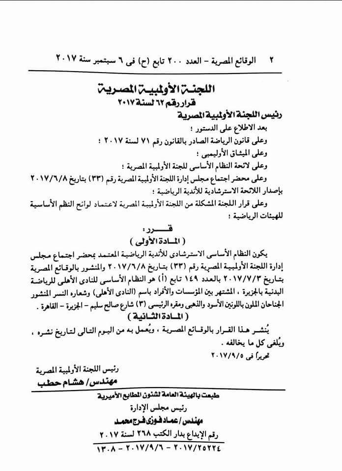 قرار اللجنة الاوليمبية رقم 62 لسنة 2017 باعتماد اللائحة الاسترشادية لائحة للنادى الاهلى