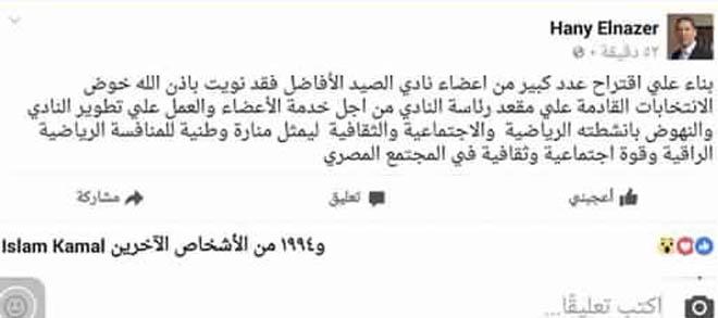 هانى الناظر يترشح لرئاسة نادى الصيد