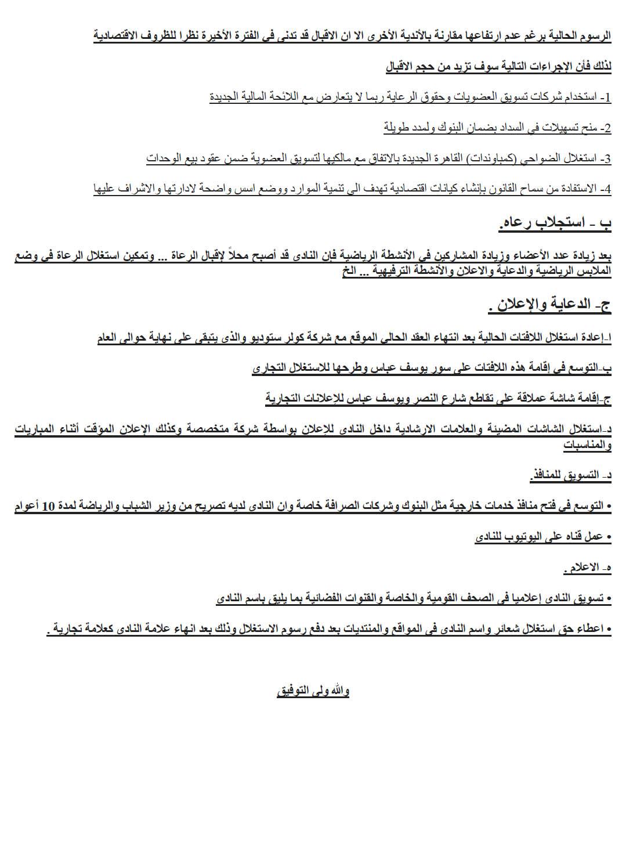 البرنامج الانتخابى لقائمة السرنجاوى لمجلس ادارة نادى الزهور الرياضى