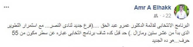 بوست عمرو عبد الحق عن برنامجة الانتخابى