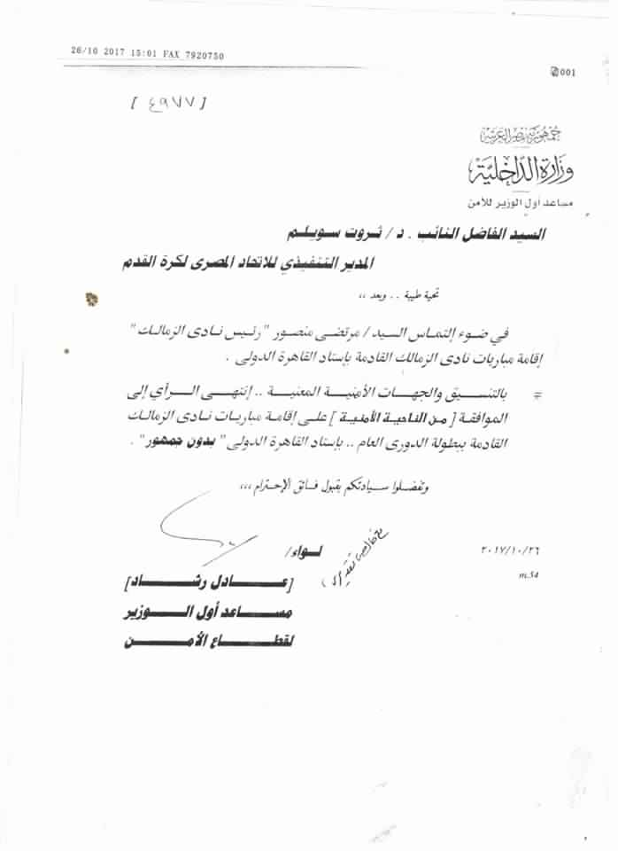خطاب وزارة الداخلية بالموافقة على نقل مباريات نادى الزمالك فى ستاد القاهرة