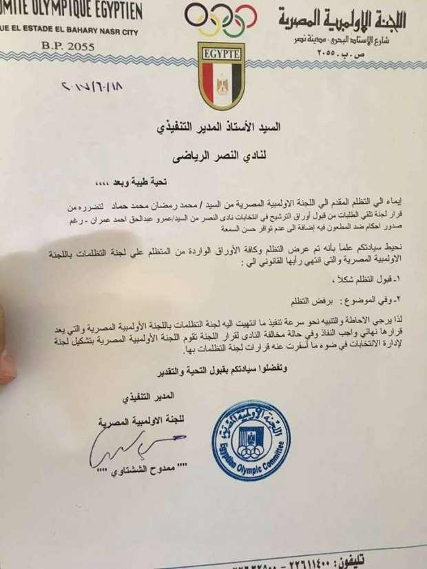 طعن لايقاف ترشح عمرو عبد الحق لانتخابات نادى النصر