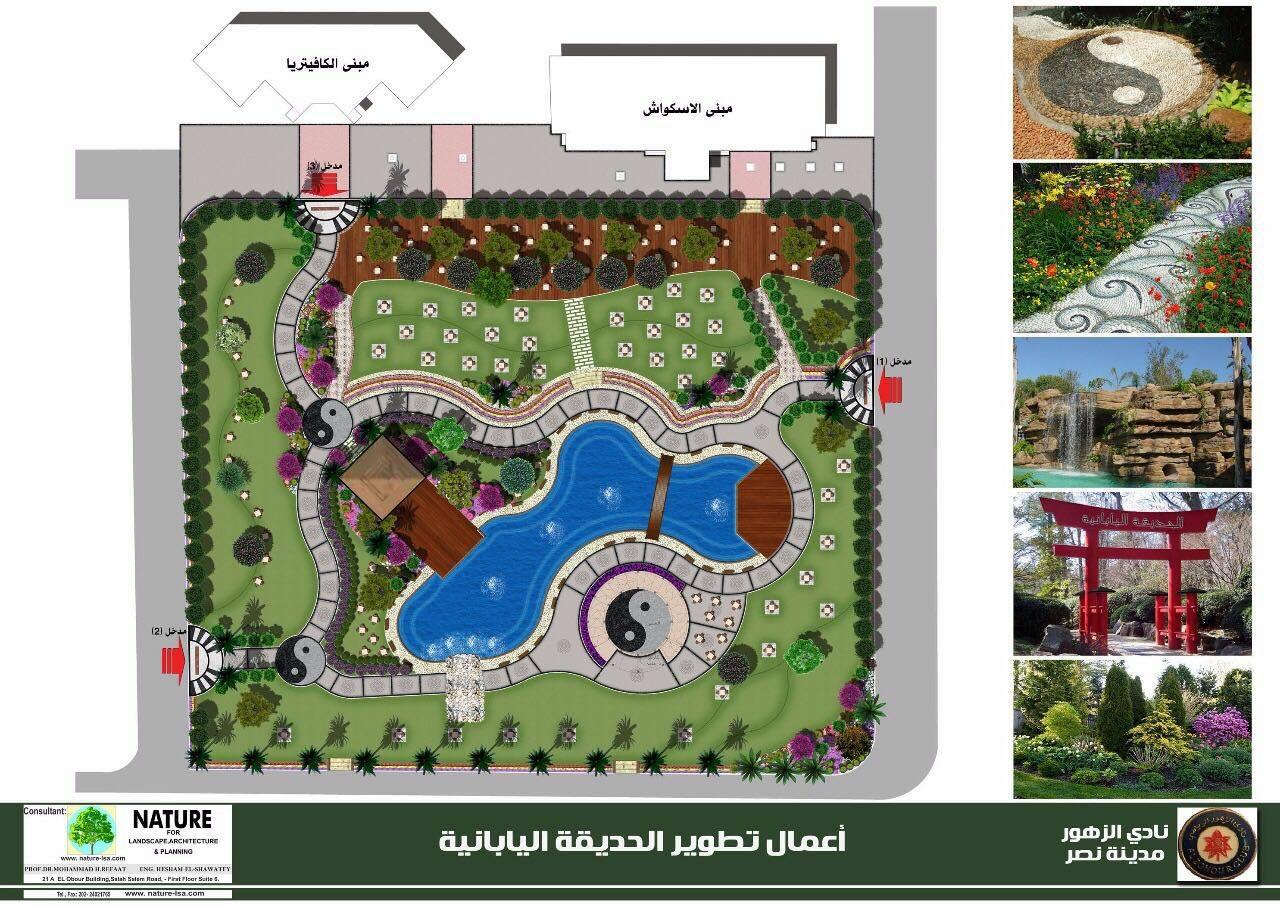 مشروع تطوير الحديقة اليابانية فى نادى الزهور بمدينة نصر