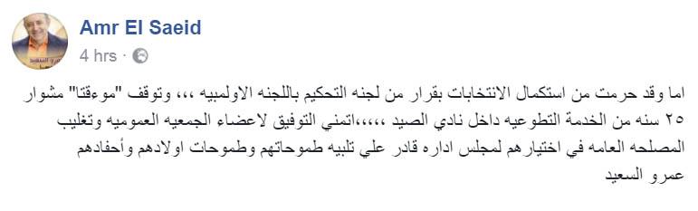 استبعاد عمرو السعيد من انتخابات نادى الصيد