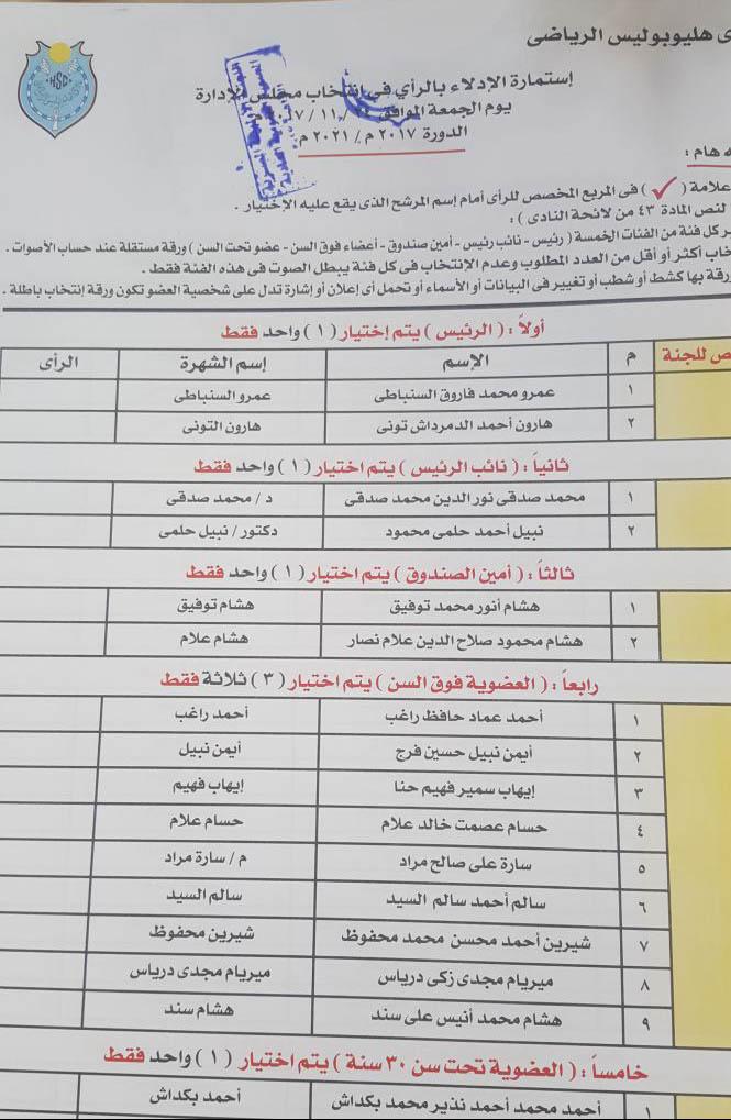 استمارة انتخابات نادى هليوبوليس 2017