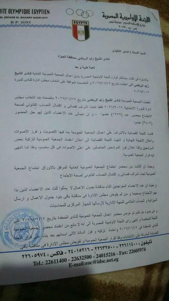 اعتماد نتيجة انتخابات نادى الشيخ زايد