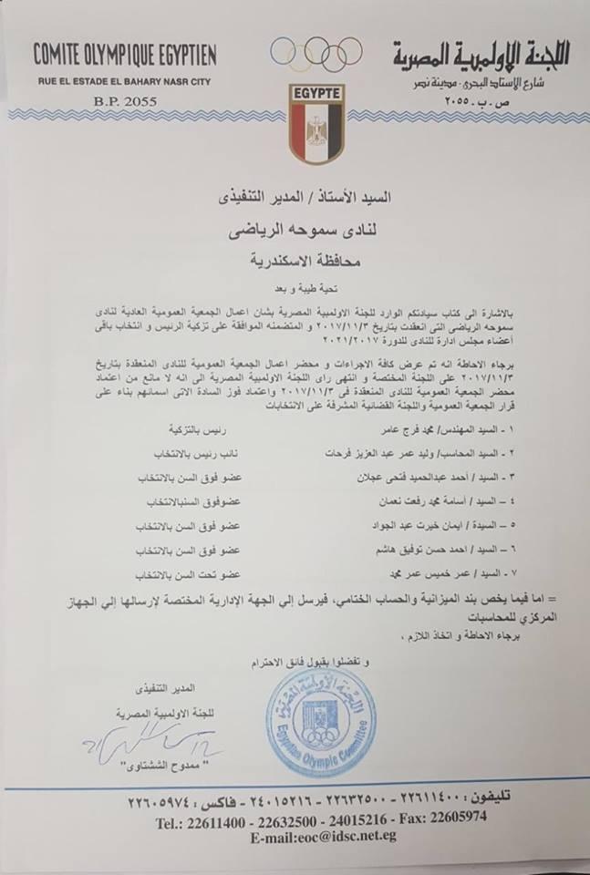 اعتماد نتيجة انتخابات نادى سموحة 2017