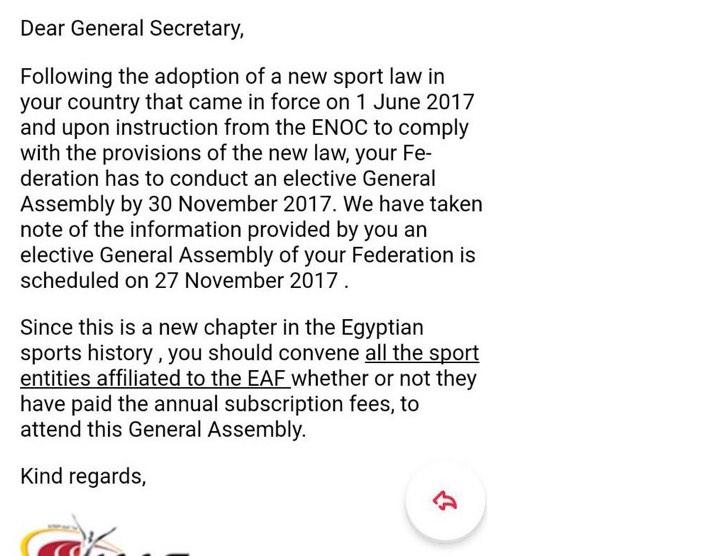 الاتحاد الدولى يلزم الاتحاد المصرى بقانون الرياضة
