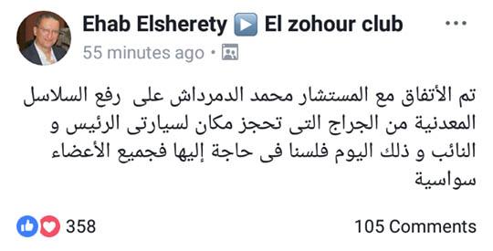 المستشار ايهاب الشريطى غلى موقع الفيسبوك