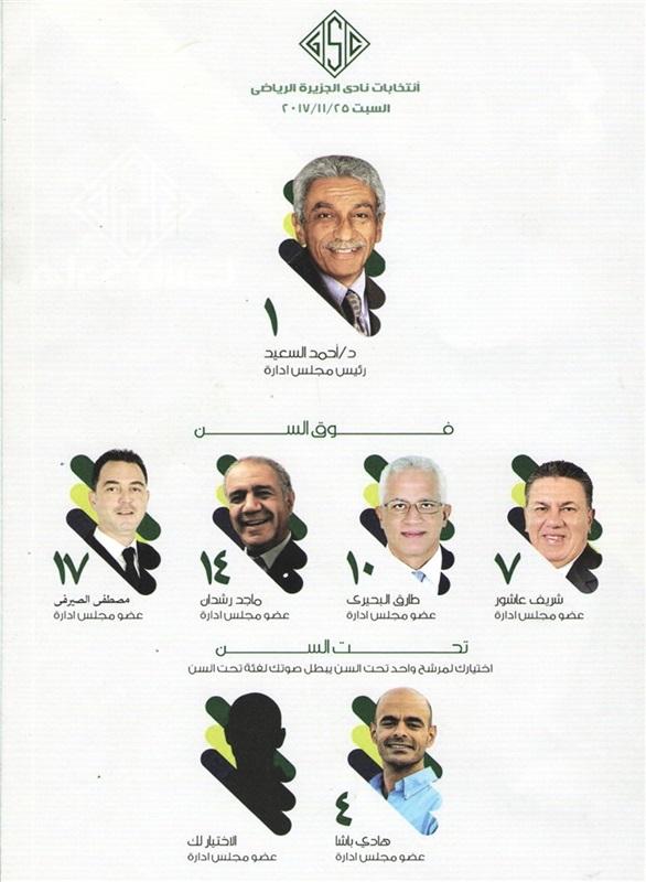 قائمة احمد السعيد فى انتخابات نادى الجزيرة