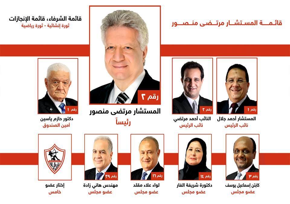 قائمة مرتضى منصور لانتخابات نادى الزمالك 2017-2021