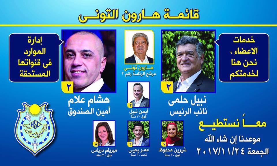 قائمة هارون التونى فى انتخابات نادى هليوبوليس 2017