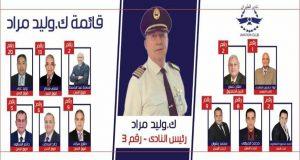 قائمة وليد مراد فى انتخابات نادى الطيران