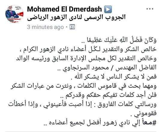 محمد الدمرداش رئيس نادى الزهور يشكر الرئيس السابق
