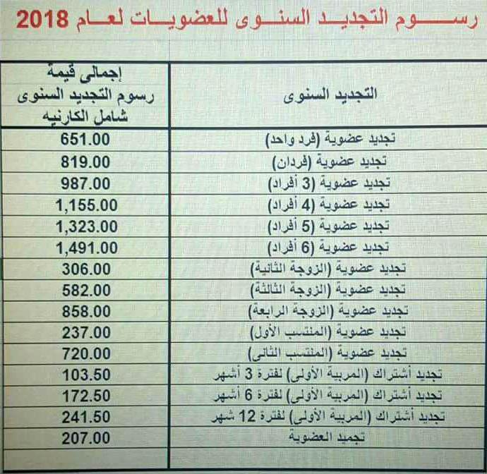 اسعار تجديد الاشتراك السنوى فى نادى وادى دجلة لعام 2018