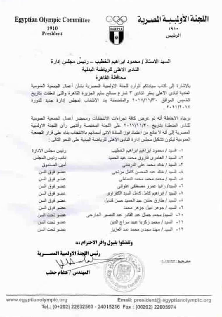 خطاب اللجنة الاولمبية باعتماد نتيجة انتخابات النادي الاهلي