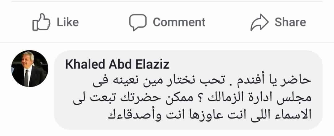 رد وزير الرياضة على مرتضى منصور