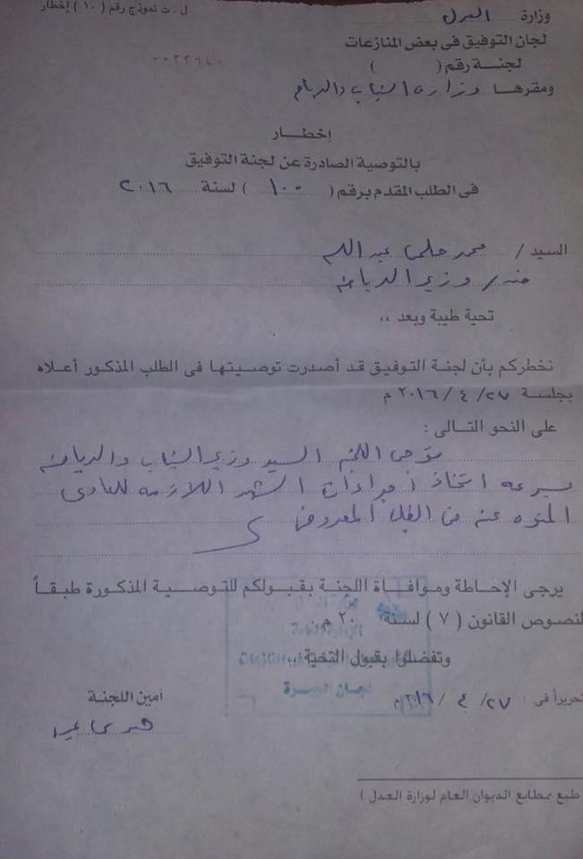 لجنة التوفيق فى المنازعات تطالب وزارة الشباب والرياضة باشهار نادى بلاك بول