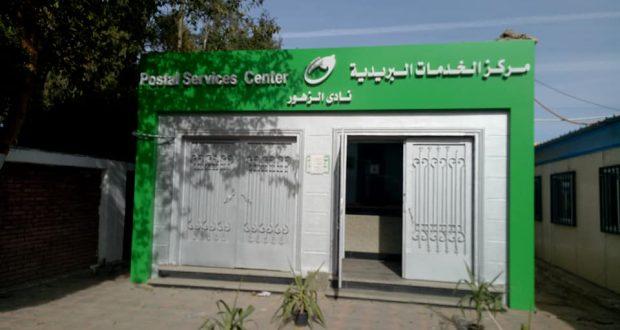مكتب بريد نادى الزهور الرياضى بمدينة نصر