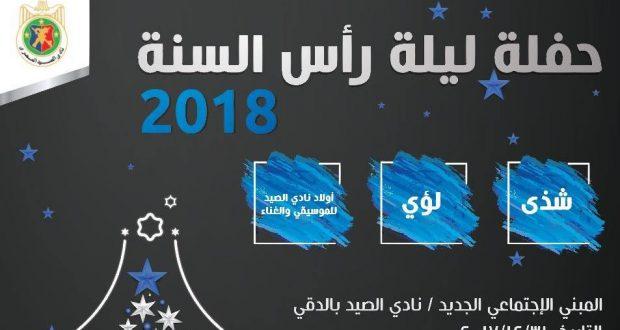 نادى الصيد - حفل ليلة رأس السنة 2018