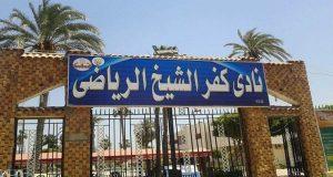 نادي كفر الشيخ الرياضي