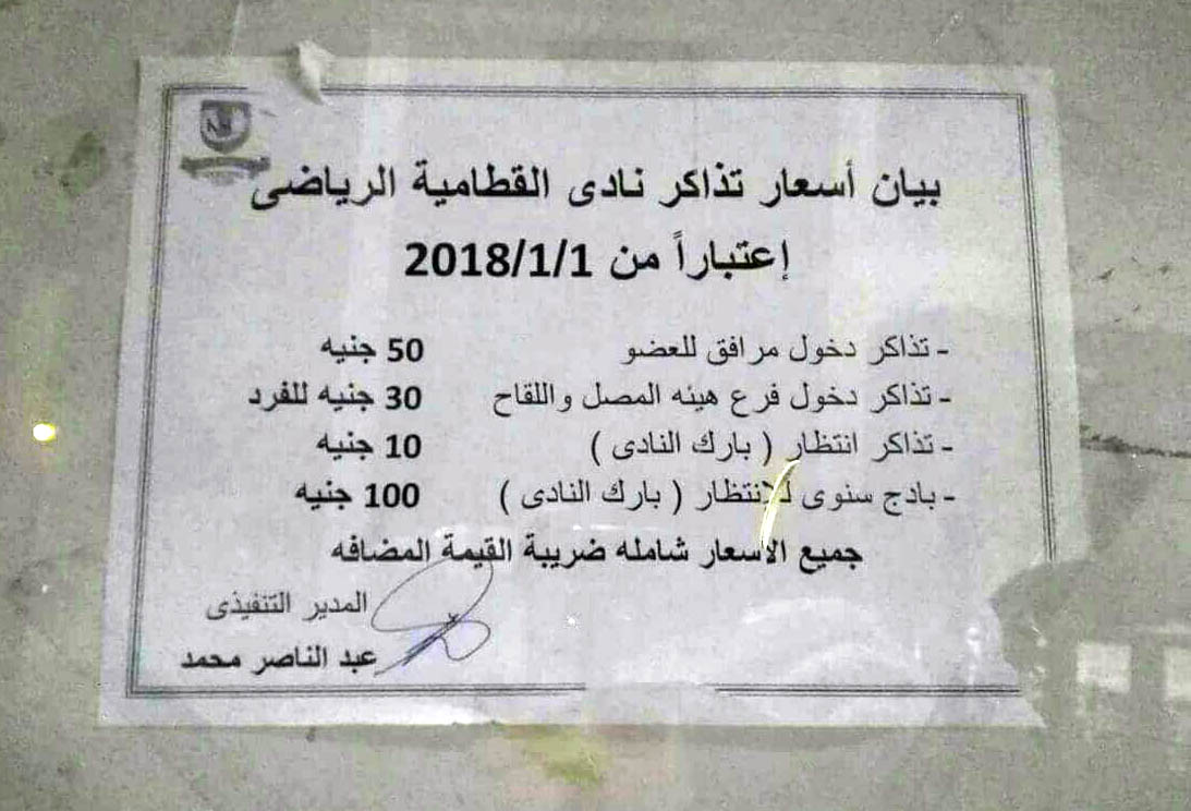 اسعار نادى بتروسبورت 2018