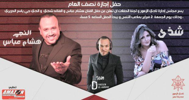 حفل هشام عباس وشذى فى نادى الزهور
