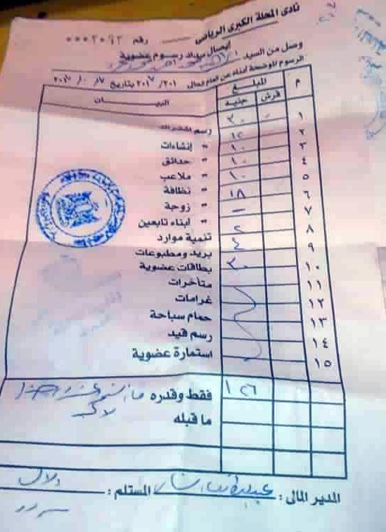 عضوية نادى بلدية المحلة