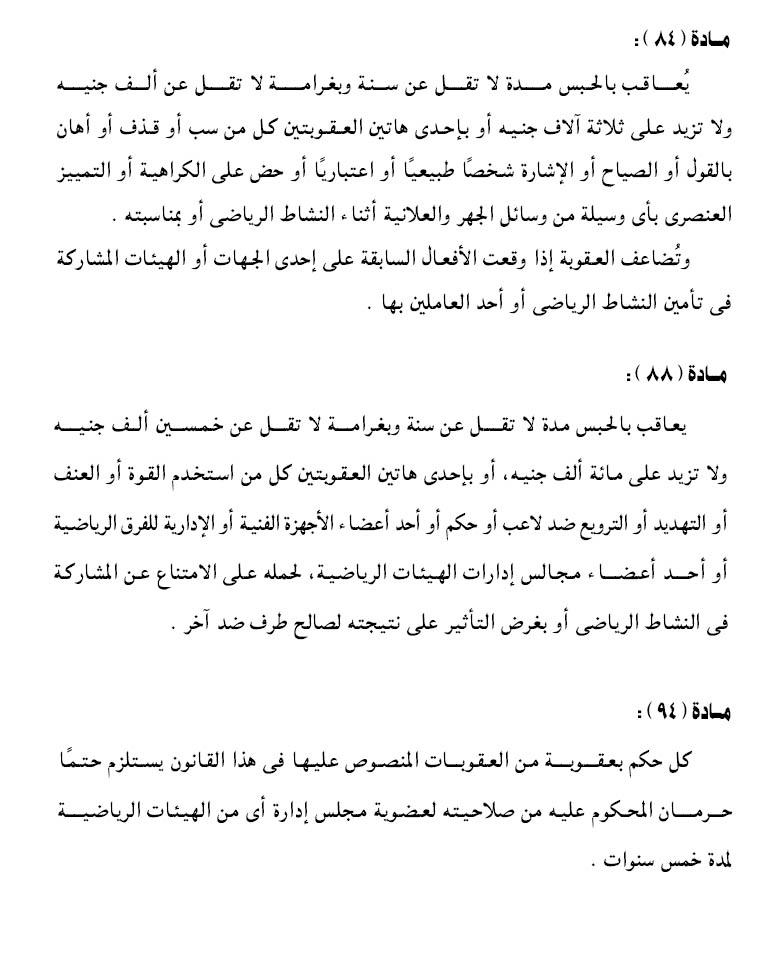 عقوبات قانون الرياضة على مرتضى منصور