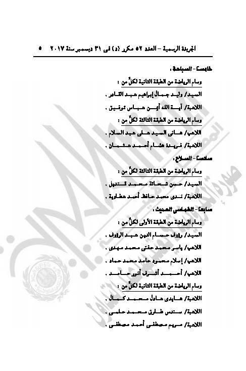 قرار رئيس الجمهورية بمنح وسام الرياضة للرياضيين