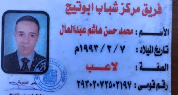 كارنية لاعب نادى الزمالك محمد عنتر