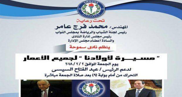 نادى سموحة يدعم السيسي فى انتخابات رئاسة الجمهورية