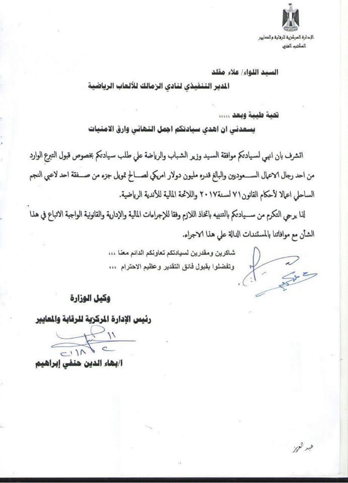 تبرع سعودى لنادى الزمالك بموافقة وزارة الشباب والرياضة